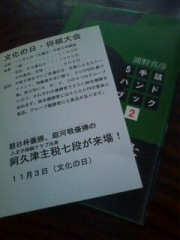 文化の日将棋大会